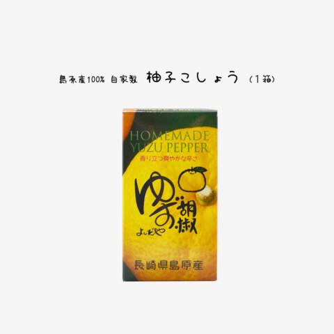 島原産100% 自家製 柚子胡椒 (1箱)