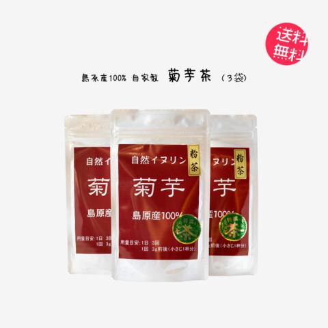 島原産100% 自家製 菊芋茶 (3箱) 送料無料
