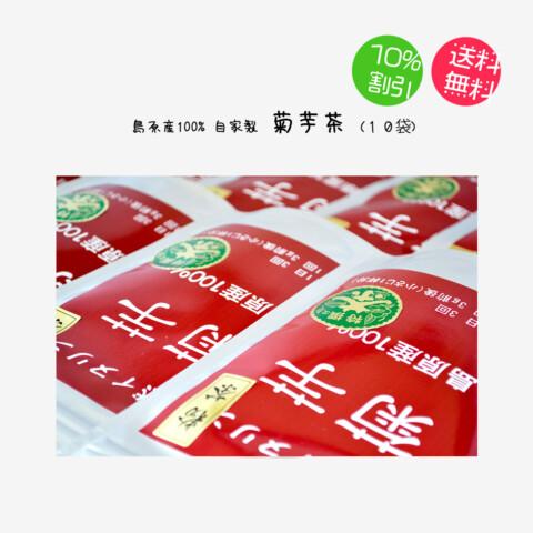 島原産100% 自家製 菊芋茶 (10袋) 送料無料 / 10%割引