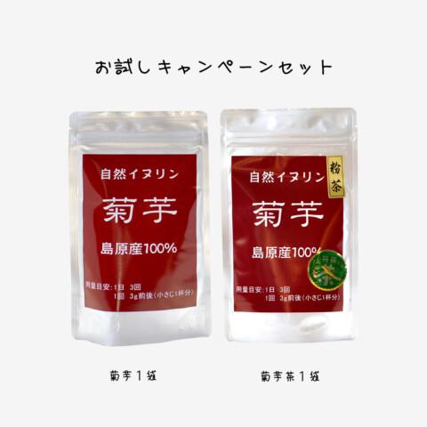 [お試しキャンペーン] 島原産100% 自家製 菊芋粉末と菊芋茶のセット