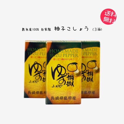 島原産100% 自家製 柚子胡椒 (3箱) 送料無料